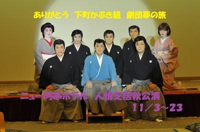 劇団夢の旅公演終了!