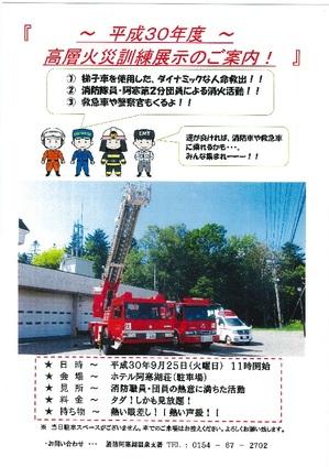 高層火災訓練展示のご案内