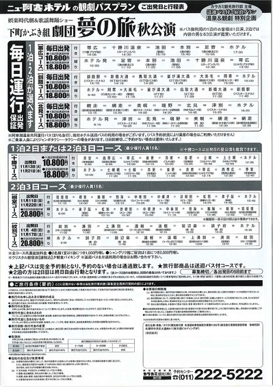 11月人情芝居秋公演決定