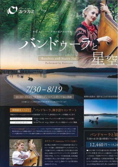 7/30~8/19まで星空コンサート