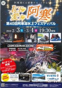 2月3日~阿寒湖氷上フェスティバル