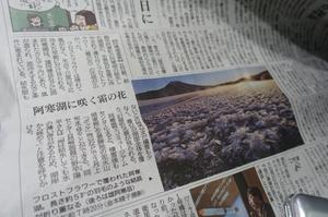 メディア注目の冬の阿寒湖!