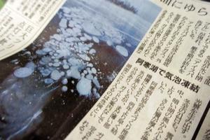 氷下の宝石アイスバブル