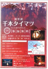 9/1阿寒湖千本タイマツ