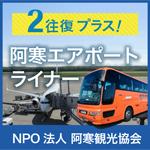 釧路空港エアポートライナー