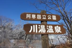 川湯温泉の霧氷