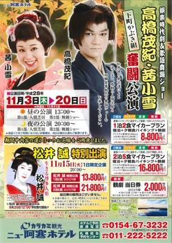 人情芝居11月公演決定!!