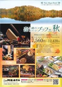 秋ブッフェ&秋レシピ♪