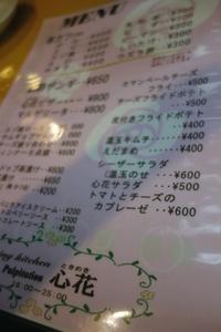 新しい居酒屋『心花(ときめき)』