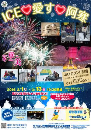 2/1~阿寒湖氷上フェスティバル開催