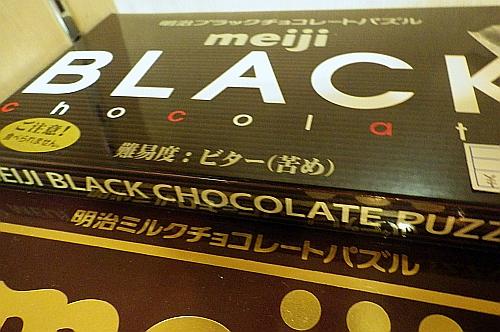 甘くないチョコレート