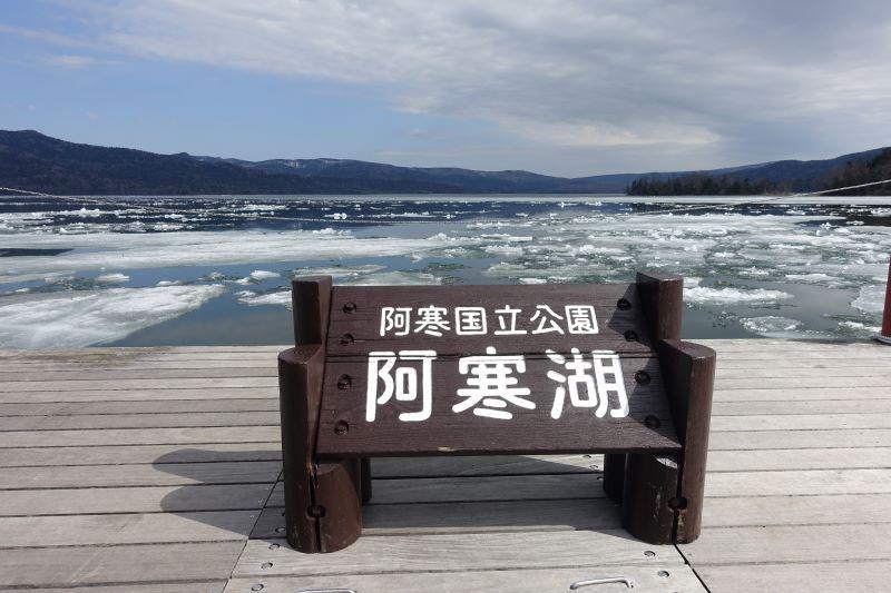 今日の阿寒湖
