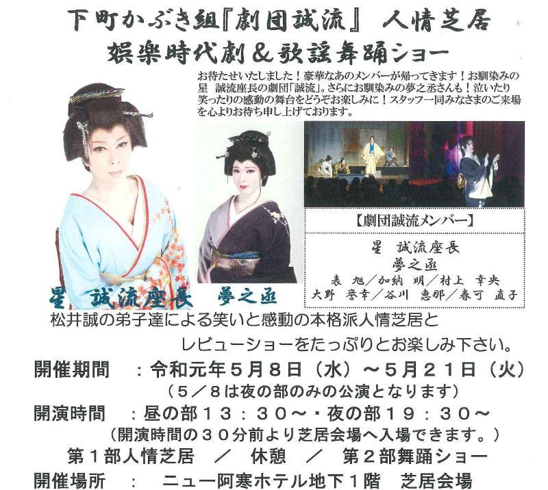 ニュー阿寒ホテル劇団誠流公演
