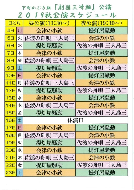 2019秋公演スケジュール