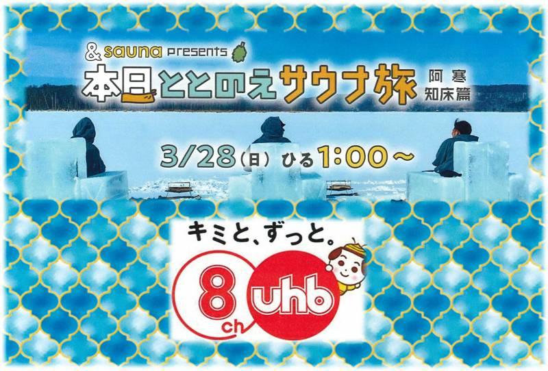 UHBサウナ番組 3/28(日)放送『本日ととのえサウナ旅』に登場
