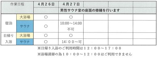 4月27日 男性サウナ室修繕工事のお知らせ