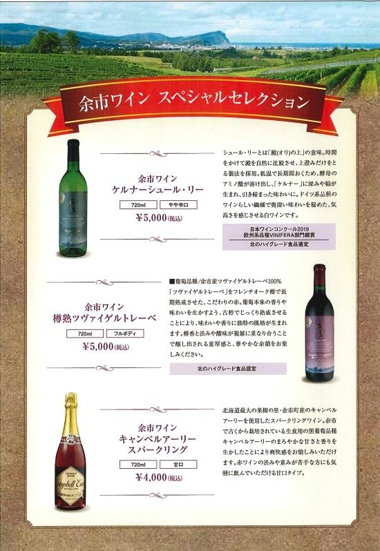 ★・★余市ワインスペシャルセレクション★・★